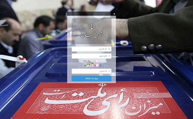 مهلت ثبتنام نمایندگان نامزدهای انتخابات تمدید شد