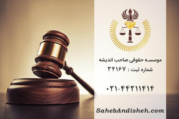 آنچه باید درباره موسسه حقوقی، مشاوره حقوقی و وکیل پایه یک بدانید