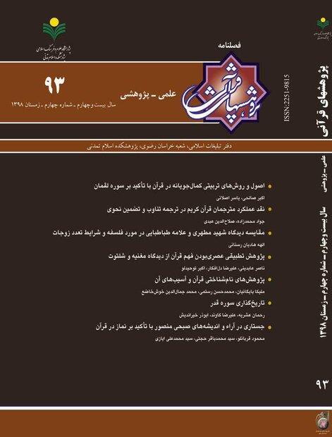 شماره نود و سوم فصلنامه پژوهشهای قرآنی منتشر شد