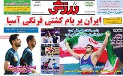 صفحه اول روزنامههای ورزشی ۱ اسفند ۹۸