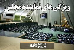 """""""نماینده مجلس در اعلام اموالش نباید پنهانکاری کند"""""""