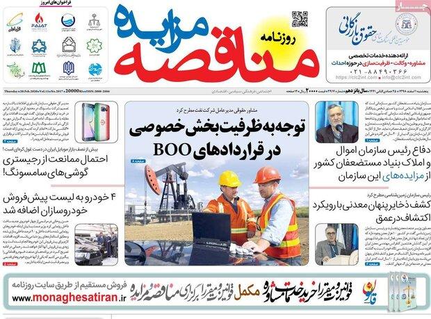 صفحه اول روزنامههای اقتصادی ۱ اسفند ۹۸