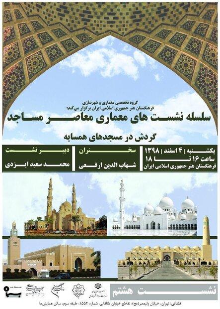 تجارب مرتبط با معماری مساجد کشورهای حاشیه خلیجفارس بررسی میشود