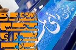 مشارکت مردم آق قلا در انتخابات چشمگیر بود/فعالیت ۱۱۳ شعبه اخذ رأی
