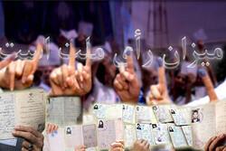 ۲۲۰ شعبه ثابت و سیار رای مردم شهرستان سقز را جمع آوری می کنند