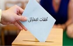 اعلام جرم علیه شهردار یکی از مناطق بندرعباس به اتهام اخذ رشوه و تخلفات انتخاباتی