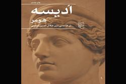 ترجمه کزازی از «ادیسه» به چاپ هشتم رسید