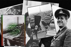 واقعیتهای اشغال پاریس به دست نازیها با روایتی جذاب اما مغرضانه