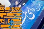انتخابات میان دورهای مجلس در میانه خرداد ۱۴۰۰ برگزار میشود
