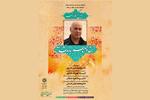 برگزاری آیین بزرگداشت ناصر باباشاهی در فرهنگسرای سرو