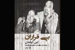 ترجمه ششمین کتاب دختر اینگمار برگمن منتشر شد