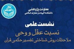 ملاحظات روش شناختی تفسیر حکمی قرآن بررسی میشود