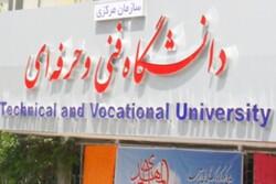 ۱۳ بهمن زمان آغاز ثبت نام پذیرفتهشدگان دانشگاه فنی و حرفهای