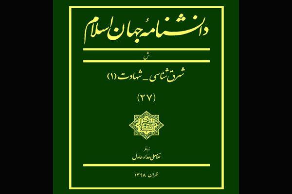 بیستوهفتمین جلد دانشنامه جهان اسلام منتشر شد