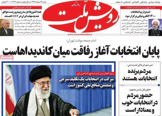صفحه اول روزنامههای ۳ اسفند ۹۸