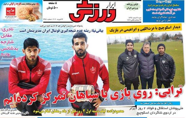 صفحه اول روزنامههای ورزشی ۳ اسفند ۹۸