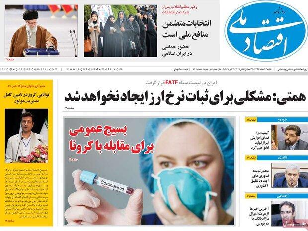 صفحه اول روزنامههای اقتصادی ۳ اسفند ۹۸