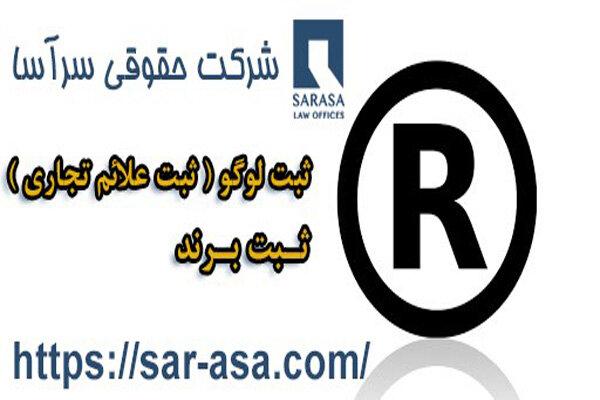 ثبت برند و لوگو، اخذ کارت بازرگانی، جواز تاسیس و کسب
