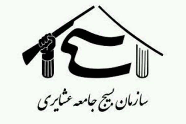 اجلاسیه مجمع عالی بسیجیان عشایر فارس برگزار شد