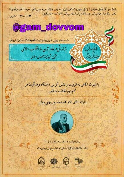 ظرفیت و نقش آفرینی دانشگاه فرهنگیان در گام دوم انقلاب اسلامی
