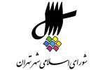 کلیات بودجه سال ۹۹ شهرداری تهران تصویب شد