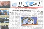 انتشار دویستمین شماره از نشریه «الاصاله» در عراق