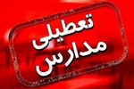 مدارس شهرستان های تهران فردا تعطیل است