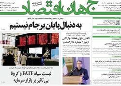 صفحه اول روزنامههای اقتصادی ۴ اسفند ۹۸