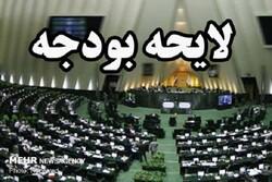 جلسات دو شیفته بررسی بودجه در مجلس از فردا آغاز میشود