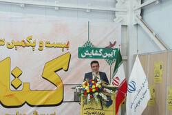 فروش ۶۲ میلیارد تومان کتاب در ۲۳ نمایشگاه کتاب استانی