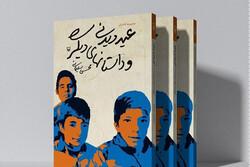 مجموعهای از داستانهای کوتاه زندهیاد محسن سلیمانی منتشر شد