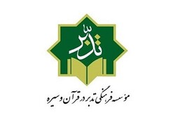 تربیت بیش از ۱۲ هزار مربی و استاد در موسسه تدبر در قرآن و سیره