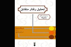 «تحلیل رفتار متقابل» به چاپ چهاردهم رسید