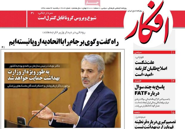 صفحه اول روزنامههای ۴ اسفند ۹۸