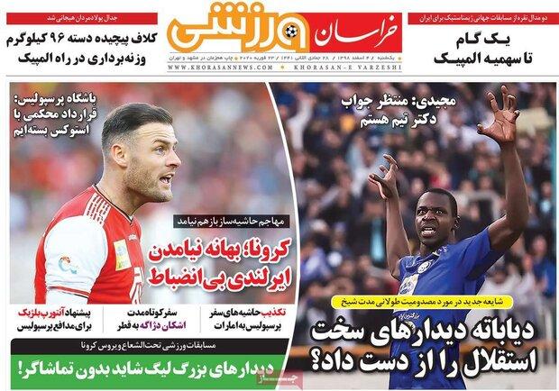 صفحه اول روزنامههای ورزشی ۴ اسفند ۹۸