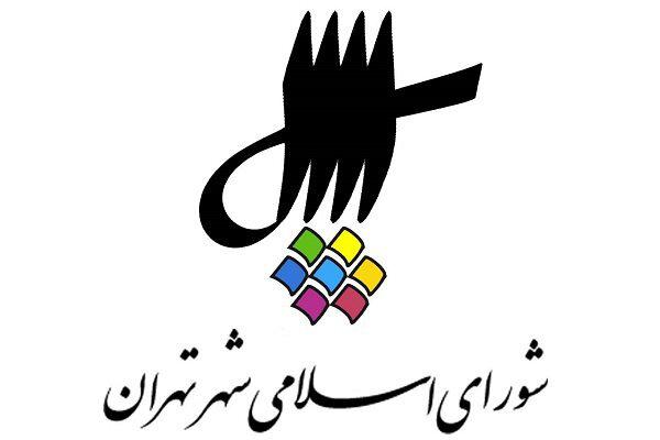 برگزاری جلسات روز سه شنبه شورای شهر تهران به صورت ویدیو کنفرانس