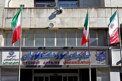 تعرفه های مربوط به خدمات سازمان امور دانشجویان تعیین و ابلاغ شد