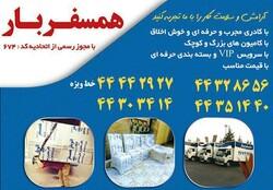 حمل بار و اثاثیه منزل در تهران