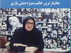 Manijeh Safiyari