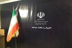 ستاد اطلاع رسانی کرونا در وزارت بهداشت مستقر شد