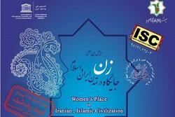 همایش بینالمللی «جایگاه زن در تمدن ایران و اسلام» لغو شد