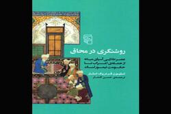 کتاب بررسی دوران روشنگری در آسیای میانه منتشر شد