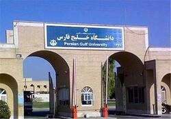 دانشگاه خلیجفارس بوشهر تا ۱۳ فروردین سال آینده تعطیل است