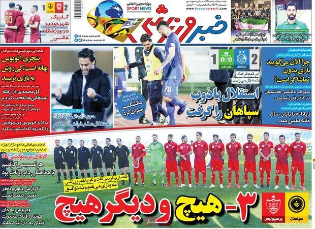 صفحه اول روزنامههای ورزشی ۵ اسفند ۹۸