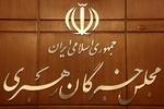 اجلاسیه خبرگان رهبری به دلیل «کرونا» لغو شد