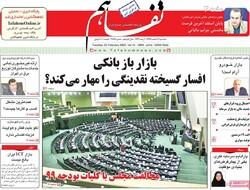 صفحه اول روزنامههای اقتصادی ۶ اسفند ۹۸