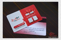 چاپ کارت هدیه و هدیه بانکی چگونه انجام میشود؟