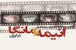 کتاب «مطالعۀ مصرف مخاطبان انیمه و مانگا در ایران» منتشر میشود