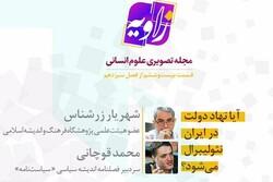 آیا نهاد دولت در ایران نئولیبرال میشود؟