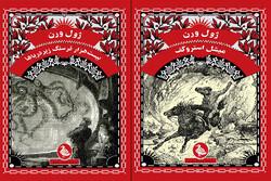دوعنوان دیگر به ترجمه مجموعه آثار ژول ورن افزوده شد
